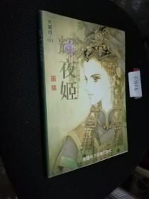大美术5 辉夜姬画集 无光盘