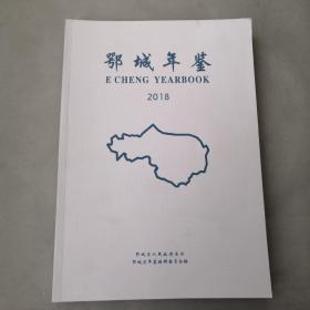 卾城年鉴 2018创刊