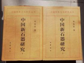 中国新石器研究(上下2册全, 精装带书衣)