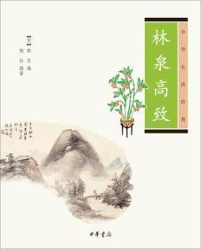 林泉高致(中华生活经典)