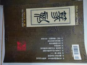 篆刻·历代玺印珍品录(二十五)