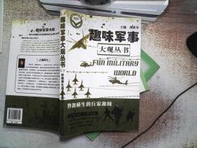 趣味军事 大观丛书 妙趣横生的兵家趣闻