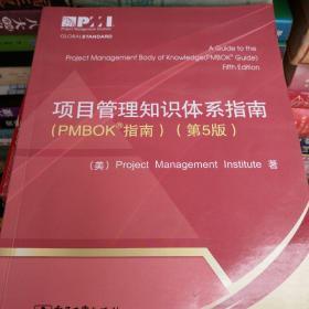 项目管理知识体系指南。(PMB0k指南)(第5版)