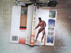 跟专家练健美..健身 裔程洪 北京体育大学出版社