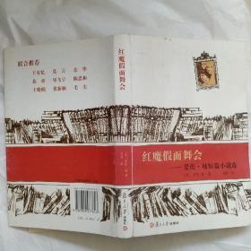 红魔假面舞会:——爱伦·坡短篇小说选