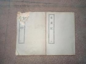 竹书纪年,前汉纪(1一2全,四部丛刊缩编本) 第一册有缺陷 见图