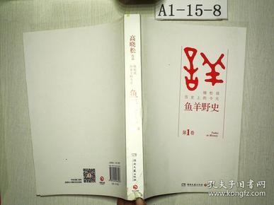 鱼羊野史·第1卷