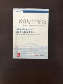 教育与中产阶级:一种务实、细致而持久的社会学分析方法