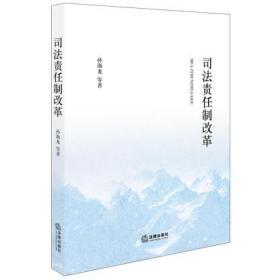 司法责任制改革 正版 孙海龙   9787519710941