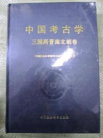 中国考古学:三国两晋南北朝卷(全一册)精装16开