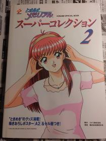 日本原版珍贵收藏 心跳回忆  ときめきメモリアルスーパーコレクション〈2〉硬皮精装版 97年初版绝版 不议价不包邮
