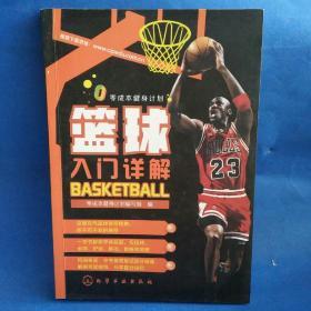 零成本健:篮球入门详解
