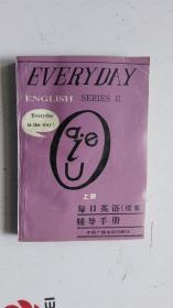 每日英语(续集上)辅导手册