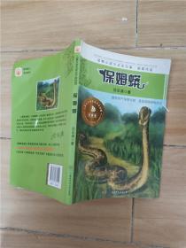 保姆蟒 湖南少年儿童出版社