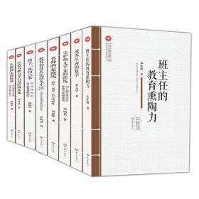 """""""中原名师出版工程""""教育思想与实践系列(套装8册)"""