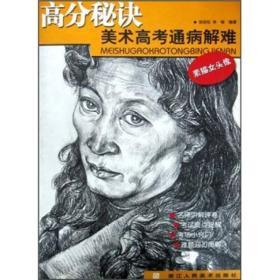 高分秘诀美术高考通病解难:素描女头像