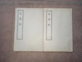 四部丛刊初编缩本 后汉纪 全两册