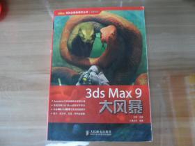 3ds Max9大风暴