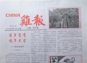 福建龙岩16年猪报、鸡报创刊号