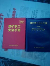 煤矿职工安全手册2本