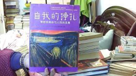 自我的挣扎:神经官能症与人性的发展(精神分析必读的心理学经典)(16开,88品)租屋中--架北5竖--23