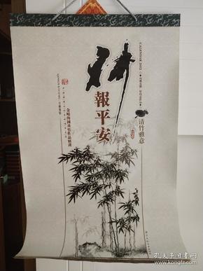 竹报平安宣纸精品月历