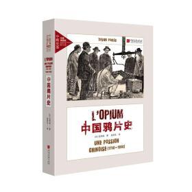 中画史鉴-全景插图版:中国鸦片史(1750-1950))