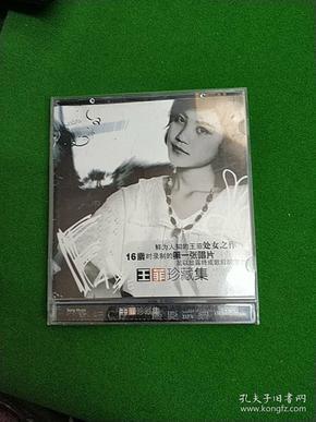 王菲珍藏集(鲜为人知的王菲处女之作16岁时录制的第一张唱片)
