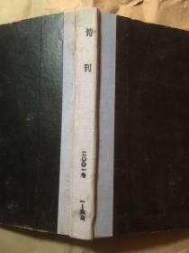 诗刊 2001 1-6合订本