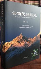 云南民族药志(全5册)未撕膜