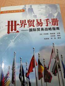 世界贸易手册:国际贸易战略指南