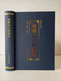 地藏法门经典集/十轮经地藏经占察经/简体拼音分段版