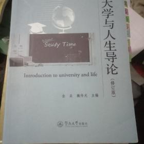 大学与人生导论