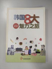 韩国8大魅力之旅