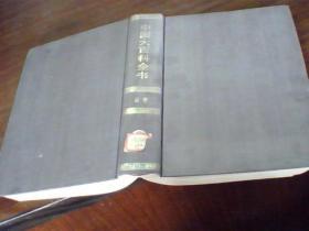 中国大百科全书法学
