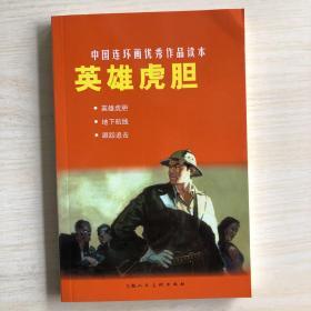 中国连环画优秀作品读本:英雄虎胆