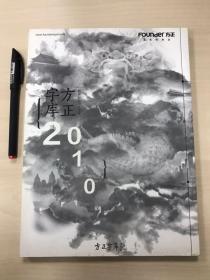 方正字库 2010