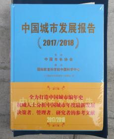 中国城市发展报告(2017/2018,未拆封)