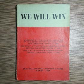 WE WILL WIN 我们必胜