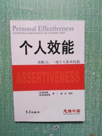 个人效能:果断力:一项个人基本技能