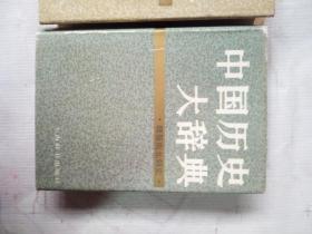 中国历史大辞典 硬精装(魏晋南北朝史)2000年一印