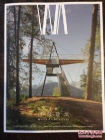 世界建筑2018年2期 结构与建筑材料:利用重力编织