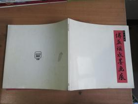 傅益��水墨��展1985【��物拍�D 品相自�b 作者��彭�_下一刻】
