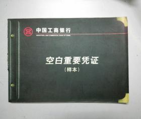 中国工商银行,空白重要凭证(样本)