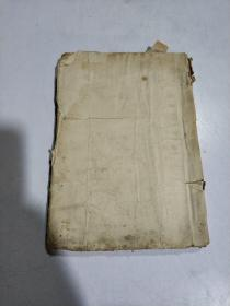 卢骚忏悔录(中华民国二十五年)品相不好