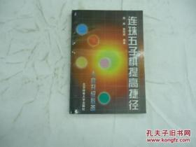 连珠五子棋提高捷径-入段升级 那威 北京体育大学出版社