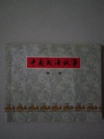 中国成语故事。第一册