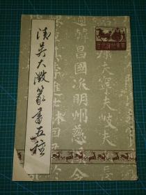 清吴大澂篆书五种