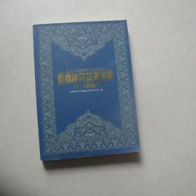 新编卧尔兹演讲集(1-4合辑)