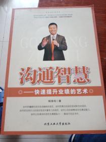 杨涛鸣智慧系列·沟通智慧:快速提升业绩的艺术